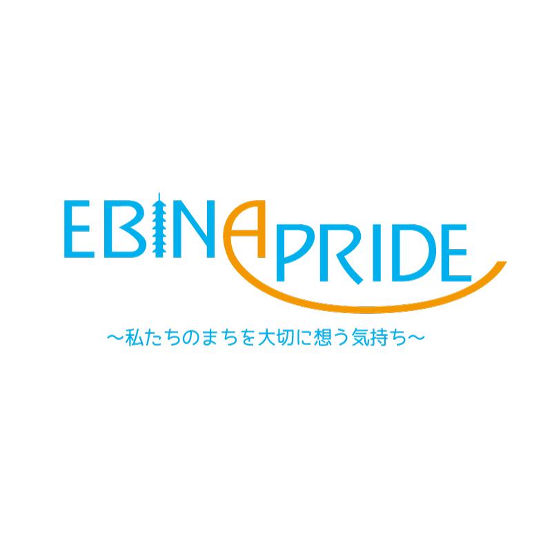 EBINA PRIDE (海老名商工会議所)