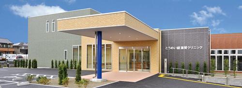 透析を中心に地域の「かかりつけ医」として外来診療をスタート