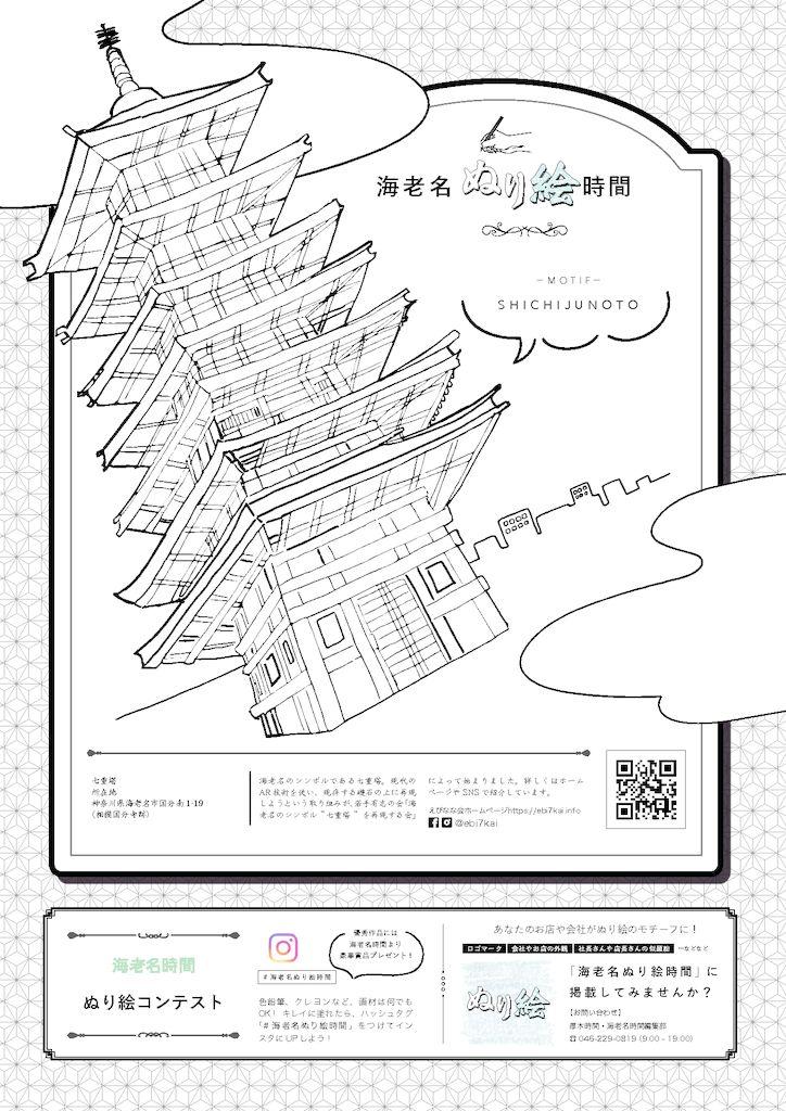 海老名ぬり絵時間_vol6