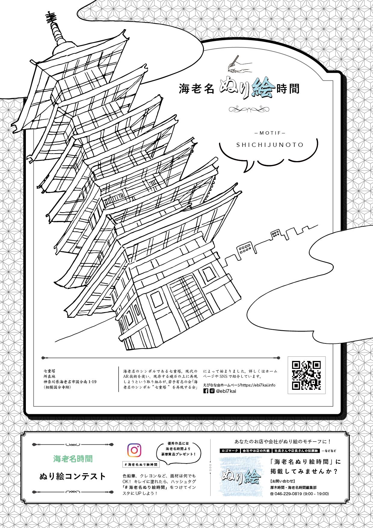 海老名ぬり絵時間 : 七重塔